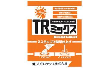 TRミックス